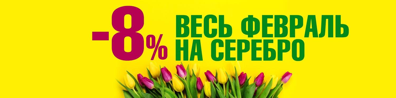 -8% весь февраль