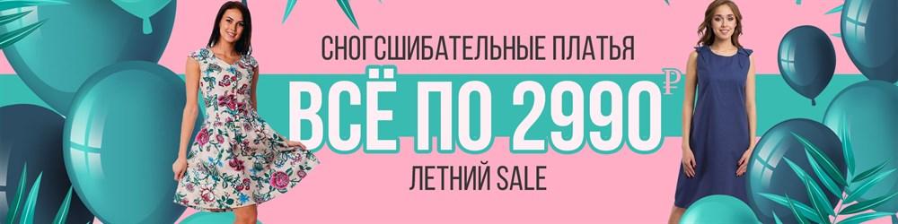 Все летние платья по 2990 руб.
