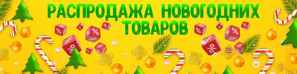 Распродажа Новогодних товаров