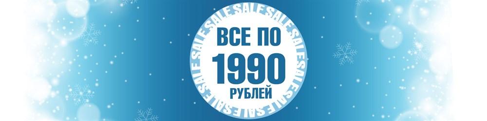Все по 1990 руб.!
