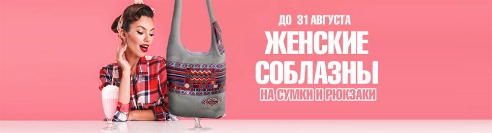 Женские соблазны на сумки и рюкзаки