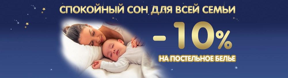 Спокойный сон для всей семьи