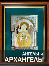 Ангелы и Архангелы