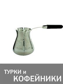 Турки и кофейники