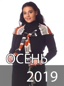 Женская коллекция Осень 2019