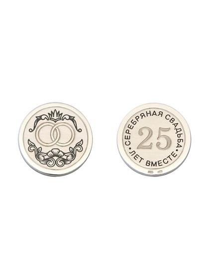 "Монета ""Серебряная Свадьба"" - фото 23583"