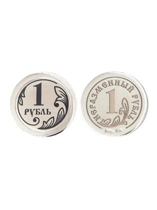 """Сувенирная монета """"Неразменный рубль"""""""