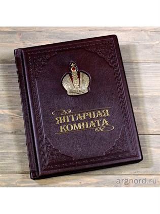 """Книга в кожаном переплете """"Янтарная комната"""""""