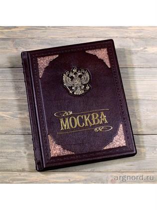 """Подарочная книга в кожаном переплете """"Москва"""""""