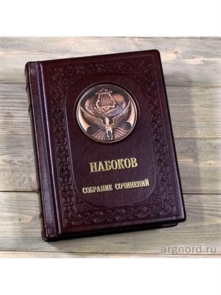 """Книга в кожаном переплете В.В. Набоков """"Собрание сочинений"""""""